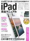 iPad完全マニュアル最新版 2017