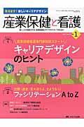 産業保健と看護 vol.9 no.1(2017 1)