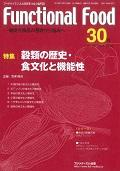 Functional Food 10ー2