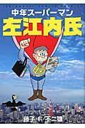 中年ス−パ−マン左江内氏の本
