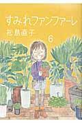 すみれファンファ−レ 6