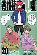 斉木楠雄のΨ難 20の本