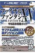 ゲ−ム攻略&禁断デ−タBOOK vol.15