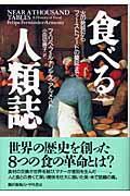 食べる人類誌の本