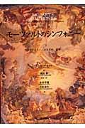 モーツァルトのシンフォニーの本