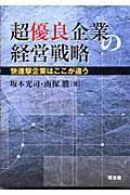超優良企業の経営戦略の本