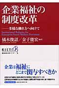 企業福祉の制度改革の本