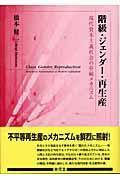階級・ジェンダー・再生産の本
