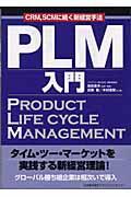 PLM入門の本
