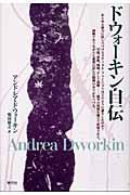 ドウォーキン自伝の本
