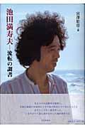 池田満寿夫ー流転の調書の本