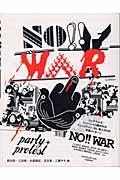 No!! warの本