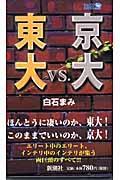 東大vs.京大の本