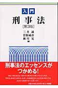 入門刑事法の本