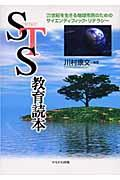 STS教育読本の本