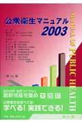 公衆衛生マニュアル 2003の本