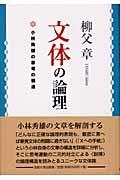 文体の論理の本