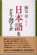 日本語をどう書くかの本