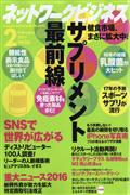 ネットワークビジネス 2017年 02月号の本
