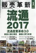 販売革新 2017年 01月号の本