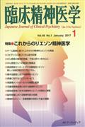 臨床精神医学 2017年 01月号の本