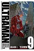 ULTRAMAN 9の本
