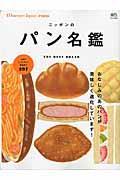 ニッポンのパン名鑑