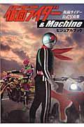 仮面ライダ−& Machineビジュアルブック