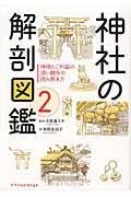 神社の解剖図鑑 2の本
