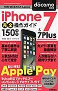 iPhone 7 & 7 Plus完全操作ガイド150ワザ docomo対応版