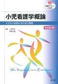 改訂第3版 小児看護学概論