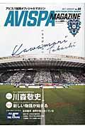 AVISPA MAGAZINE vol.04(2017.JAN