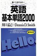 英語基本単語2000の本