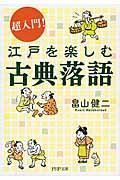超入門!江戸を楽しむ古典落語の本