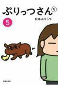ぷりっつさんち 5の本