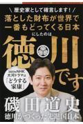 徳川がつくった先進国日本の本
