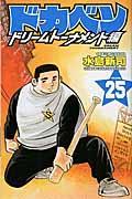 ドカベン ドリ−ムト−ナメント編 25の本