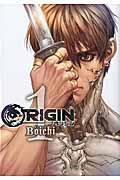 ORIGIN 1の本