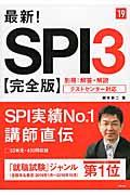 最新!SPI3完全版 2019年度版の本