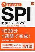 7日でできる!SPI必勝トレ−ニング '19