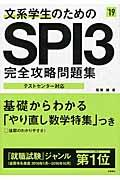 文系学生のためのSPI3完全攻略問題集 '19の本