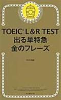 TOEIC L&R TEST出る単特急金のフレーズの本