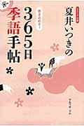 夏井いつきの365日季語手帖 2017年版の本