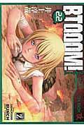 BTOOOM! 22の本