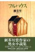 フルハウスの本