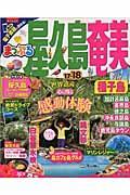 屋久島・奄美 '17−'18