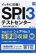 イッキに攻略!SPI3&テストセンター '19の本