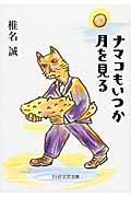 ナマコもいつか月を見るの本