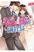 ナイショの恋人は副社長!?の本