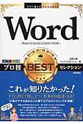 Word プロ技 BESTセレクション